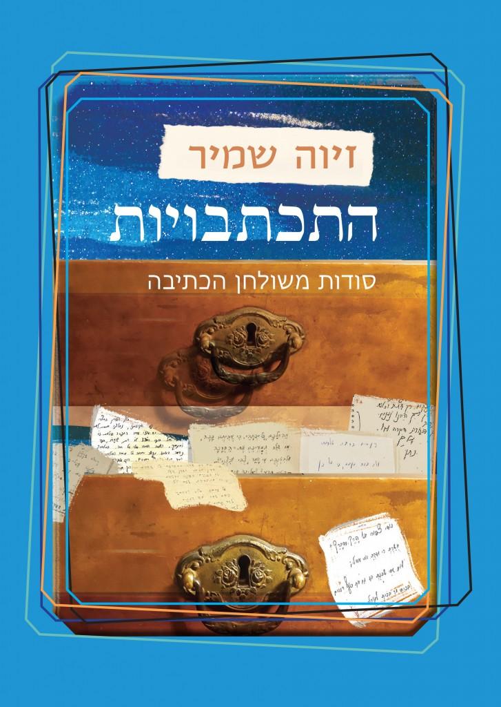 Correspondances - cover front